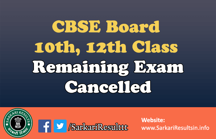 CBSE Board Remaining Exam Cancelled