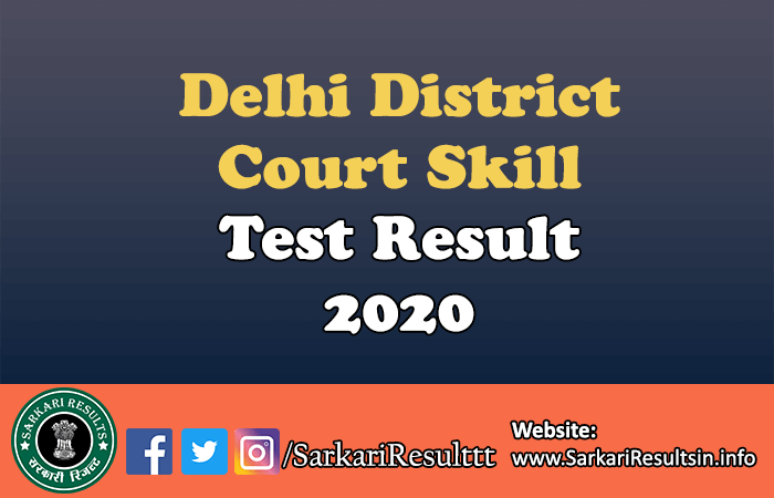 Delhi District Court Recruitment 2020